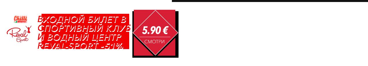 Reval-Sport veekeskuse ja spordiklubi pääse -51%