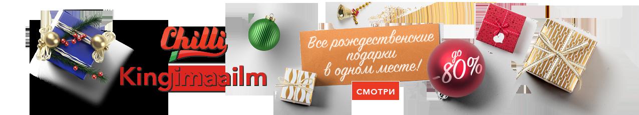 Chilli Kingimaailm - Все рождественские подарки в одном месте!